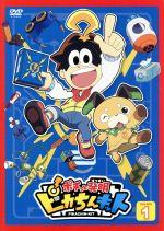 ポチっと発明 ピカちんキット DVD BOX 1(通常)(DVD)