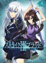 ストライク・ザ・ブラッド Ⅲ OVA Vol.4(初回仕様版)(Blu-ray Disc)(三方背クリアケース、ブックレット付)(BLU-RAY DISC)(DVD)