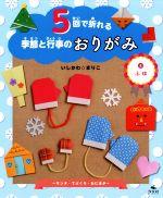 5回で折れる 季節と行事のおりがみ ふゆ サンタ・てぶくろ・おにほか(4)(児童書)