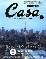 Casa BRUTUS(月刊誌)(vol.224 2018年11月号)(雑誌)