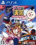 ゲーム天国 CruisinMix Special(ゲーム)