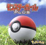 モンスターボール Plus(USB充電ケーブル付)(ゲーム)