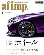 af imp(隔月刊誌)(2018年11月号)(雑誌)