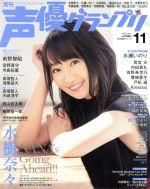 声優グランプリ(月刊誌)(2018年11月号)(雑誌)