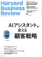 Harvard Business Review(2018年11月号)月刊誌