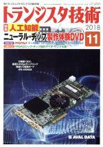 トランジスタ技術(2018年11月号)月刊誌