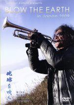 地球を吹く in Japan 2009
