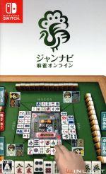 ジャンナビ麻雀オンライン(ゲーム)