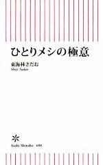 ひとりメシの極意(朝日新書)(新書)