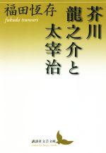 芥川龍之介と太宰治(講談社文芸文庫)(文庫)