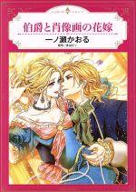 伯爵と肖像画の花嫁(エメラルドCロマンス)(大人コミック)