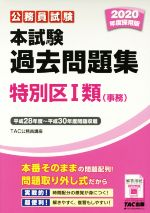 公務員試験 本試験過去問題集 特別区Ⅰ類(事務)(2020年度採用版)(単行本)