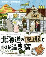 北海道いい旅研究室(16)北海道の廃止駅と小さな温泉宿