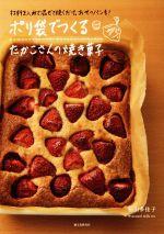 ポリ袋でつくるたかこさんの焼き菓子 材料を入れて混ぜて焼くだけ。おやつパンも!(単行本)