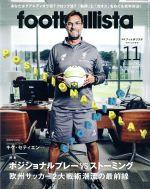 footballista(月刊誌)(2018年11月号)(雑誌)