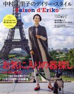 セゾン・ド・エリコ 中村江里子のデイリー・スタイル(FUSOSHA MOOK)(Vol.09)(単行本)