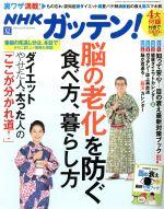 NHK ガッテン(季刊誌)(vol.39 2018 夏 Summer)(雑誌)