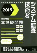 システム監査技術者 徹底解説本試験問題 情報処理技術者試験対策書(2019)(単行本)