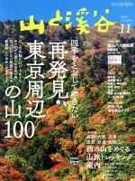 山と渓谷(月刊誌)(2018年11月号)(雑誌)