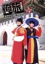 「俺旅。~韓国~」前編 黒羽麻璃央×崎山つばさ(通常)(DVD)