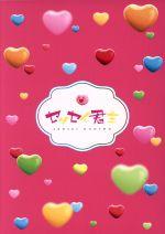 センセイ君主 豪華版(Blu-ray Disc)(BLU-RAY DISC)(DVD)