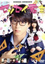 センセイ君主 通常版(通常)(DVD)