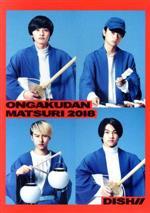 DISH//音楽団祭り2018 -日比谷公園大音楽堂-(Blu-ray Disc)(BLU-RAY DISC)(DVD)