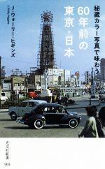 秘蔵カラー写真で味わう60年前の東京・日本(光文社新書)(新書)