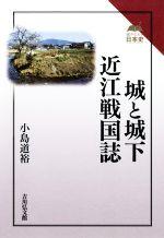 城と城下 近江戦国誌(読みなおす日本史)(単行本)