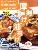 厚揚げ・油揚げ使いきり!レタスクラブムック 安うま食材使いきり!vol.23