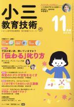小三教育技術(月刊誌)(2018年11月号)(雑誌)