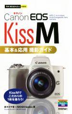 Canon EOS Kiss M 基本&応用 撮影ガイド(今すぐ使えるかんたんmini)(単行本)