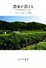 農家が消える 自然資源経済論からの提言(単行本)