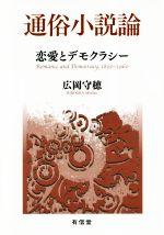 通俗小説論 恋愛とデモクラシー(単行本)