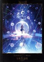 「Loveletter from Moon」at 日本武道館 LIVE FILM(通常版)(通常)(DVD)