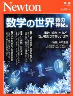 数学の世界 数の神秘編(ニュートンムック Newton別冊)(単行本)