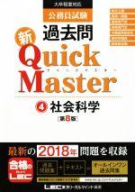 公務員試験 過去問新Quick Master 第8版 社会科学(4)(単行本)