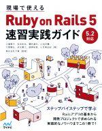 現場で使えるRuby on Rails 5 速習実践ガイド 5.2対応(単行本)