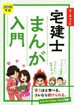 ユーキャンの宅建士まんが入門(2019年版)(単行本)