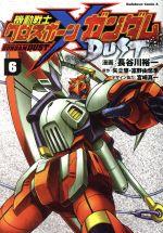 機動戦士クロスボーン・ガンダム DUST(6)(角川Cエース)(大人コミック)