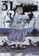 ドラゴンクエスト列伝 ロトの紋章~紋章を継ぐ者達へ~(31)(ヤングガンガンC)(大人コミック)