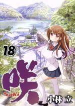 咲-Saki-(18)(ヤングガンガンC)(大人コミック)