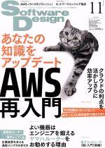 Software Design(月刊誌)(2018年11月号)(雑誌)