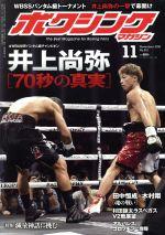 ボクシングマガジン(No.621 2018年11月号)月刊誌