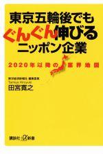 東京五輪後でもぐんぐん伸びるニッポン企業 2020年以降の業界地図(講談社+α新書)(新書)