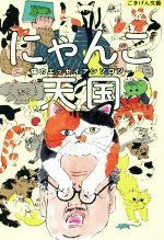 にゃんこ天国 猫のエッセイアンソロジー(ごきげん文藝)(単行本)