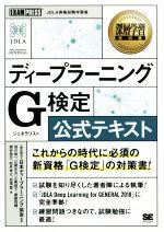 ディープラーニング G検定(ジェネラリスト)公式テキスト(EXAMPRESS 深層学習教科書)(単行本)