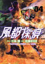 風都探偵(4)(ビッグC)(大人コミック)