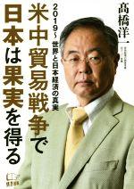 米中貿易戦争で日本は果実を得る 2019~世界と日本経済の真実(単行本)