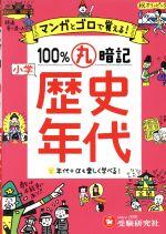 小学 100%丸暗記 歴史年代 マンガとゴロで覚える!(児童書)